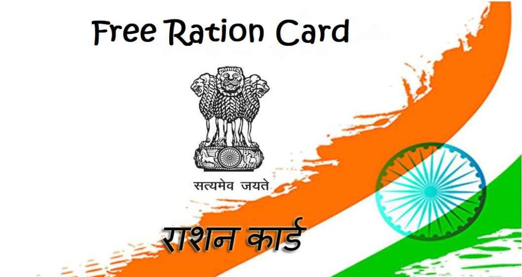 Free Ration Card