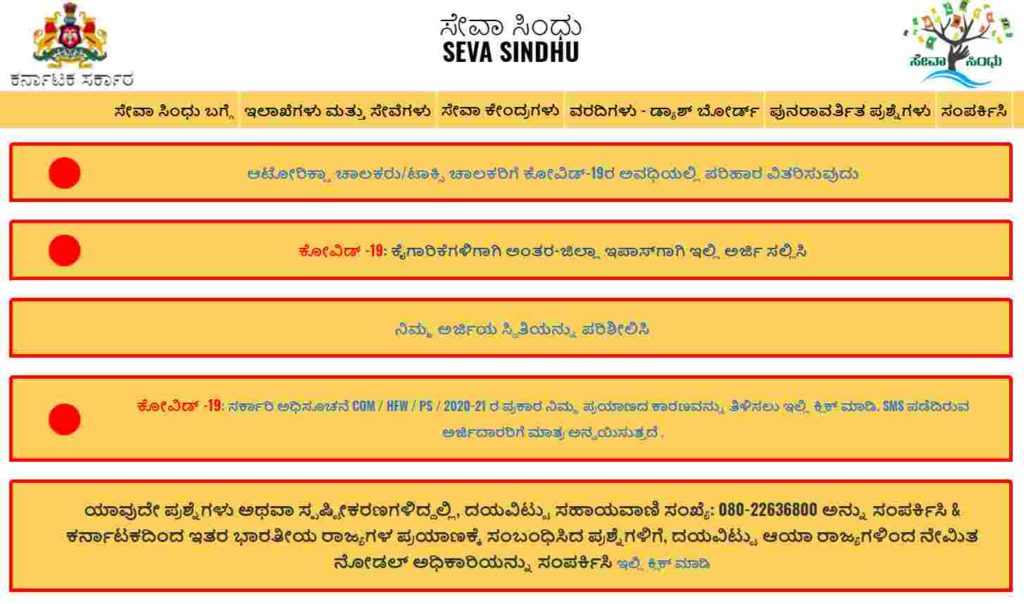 Seva Sindhu Service Plus Login À²¸ À²µ À²¸ À²§ Online Registration Form