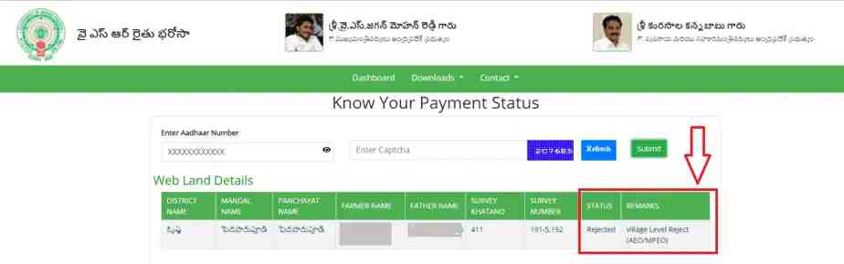 Know Your Rythu Bharosa Payment Status