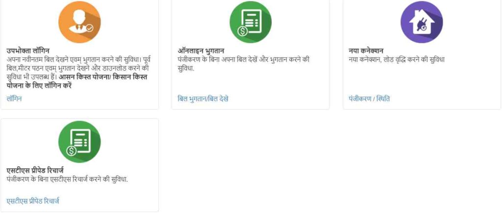 Registration For Aasan Kist Yojana Login