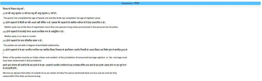 Download Jharkhand Marriage Certificate