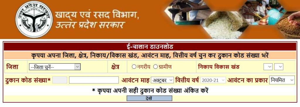 Ration Card UP