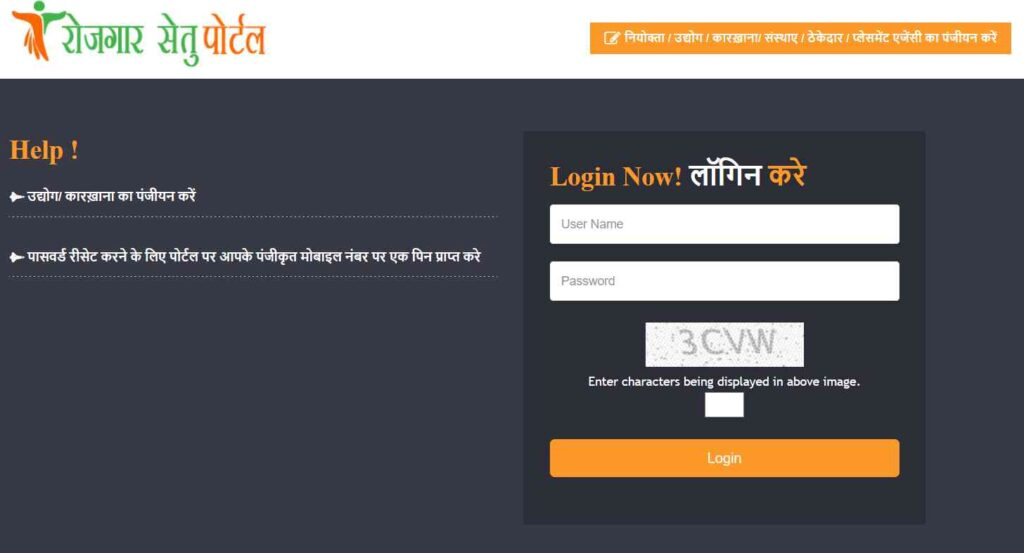 MP Rojgar Setu Login