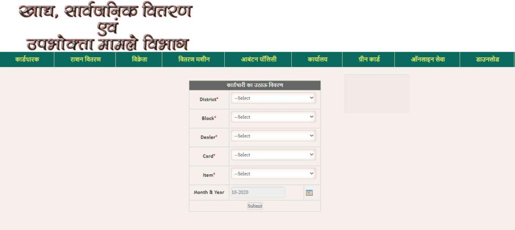 Jharkhand Ration Card Holder Transactions Report